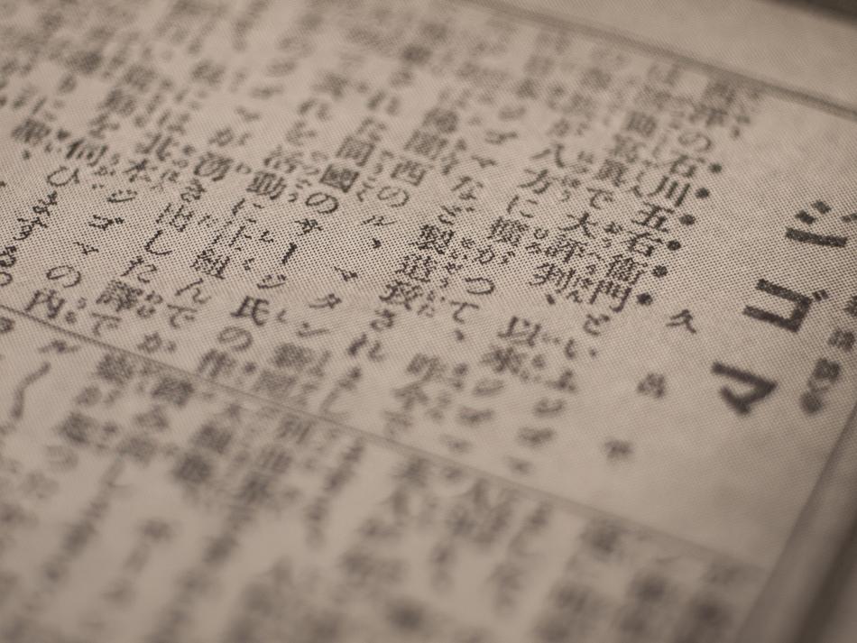 「讀切新講談:ジゴマ」(久呂平 著、日本實業新報1912年9月)