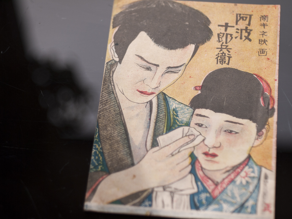 1931-awa-jurobei-01