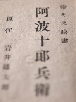 1931-awa-jurobei-02
