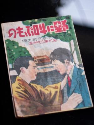 1931-no-ni-sakebu-mono-01