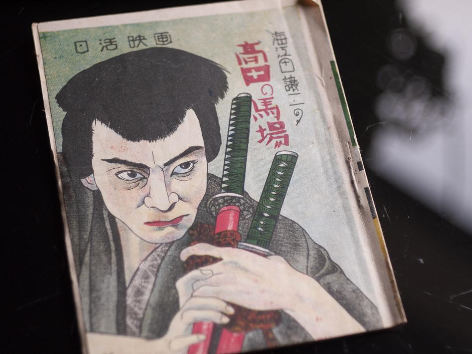 1931-takada-no-baba-01