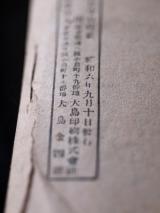 1931-takada-no-baba-08