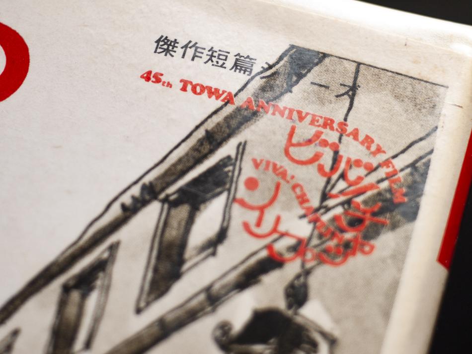 1917 – スーパー 8 『チャップリンの勇敢』(大沢商会/東宝/東和版、1970年代中頃)